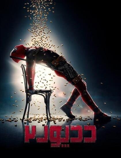 دانلود فیلم ددپول Deadpool 2 2018 دوبله فارسی